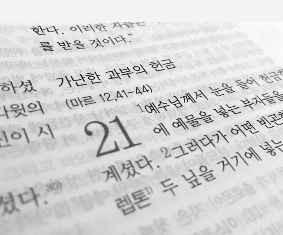 Bible en coréen