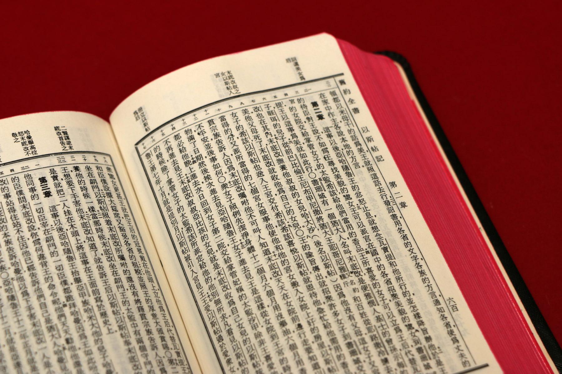 Bible en chinois